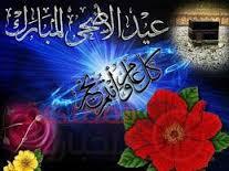 Voeux de AID EL-ADEHA