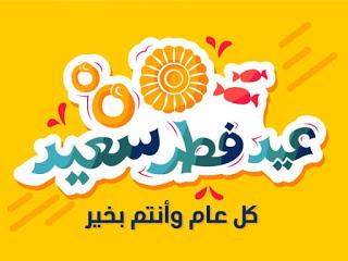 Aid moubarek said